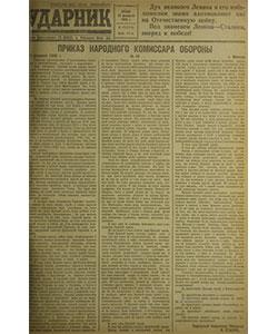 Ударник №47 от 25.02.1942