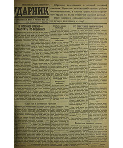 Ударник №70 от 25.03.1942