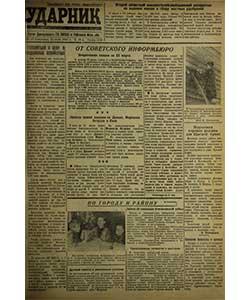 Ударник №48 от 25.03.1945