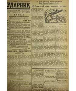 Ударник №105 от 25.07.1945