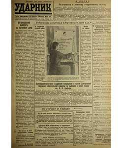 Ударник №161 от 25.11.1945