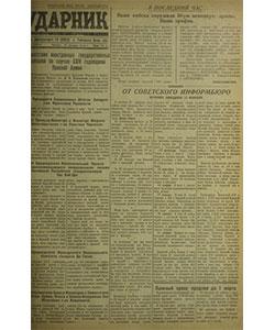 Ударник №48 от 26.02.1942