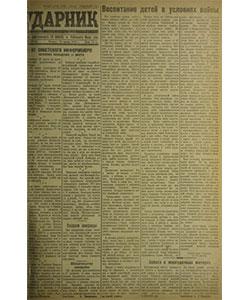 Ударник №71 от 26.03.1942