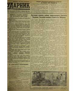 Ударник №120 от 26.08.1945