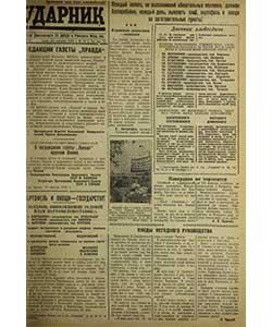 Ударник №133 от 26.09.1945