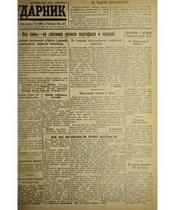 Ударник №145 от 26.10.1945