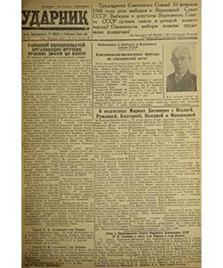 Ударник №175 от 26.12.1945