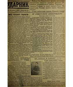 Ударник №15 от 27.01.1945