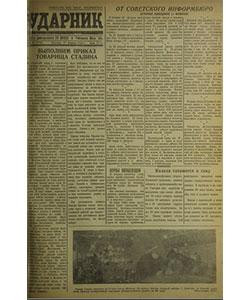 Ударник №49 от 27.02.1942