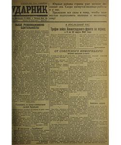 Ударник №72 от 27.03.1942