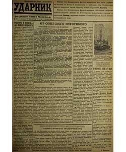 Ударник №67 от 27.04.1945