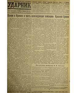 Ударник №80 от 27.05.1945