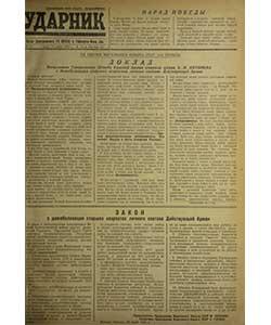 Ударник №93 от 27.06.1945
