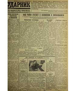 Ударник №106 от 27.07.1945