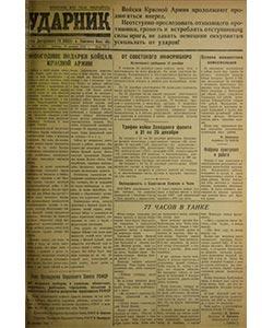 Ударник 27.12.1941