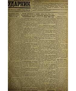 Ударник №16 от 28.01.1945