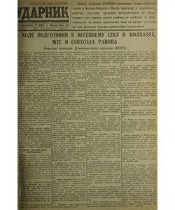 Ударник №50 от 28.02.1942
