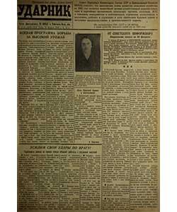 Ударник №33-34 от 28.02.1945
