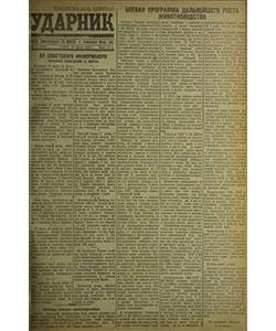 Ударник №73 от 28.03.1942