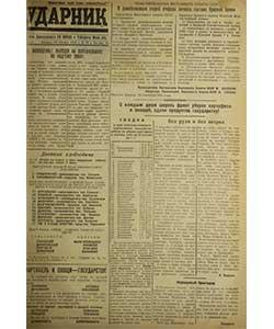 Ударник №134 от 28.09.1945