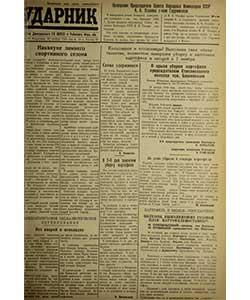 Ударник №146 от 28.10.1945