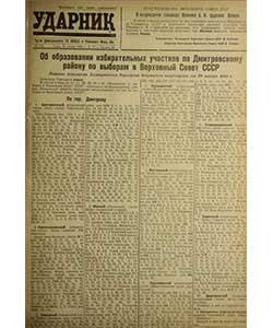 Ударник №162 от 28.11.1945