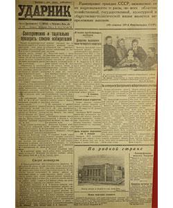 Ударник №176 от 28.12.1945