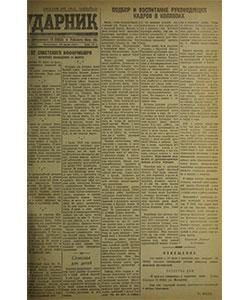 Ударник №74 от 29.03.1942