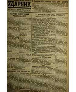 Ударник №50 от 29.03.1945