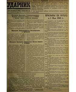 Ударник №68 от 29.04.1945