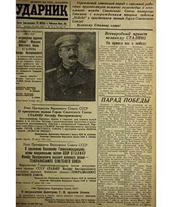 Ударник №94 от 29.06.1945