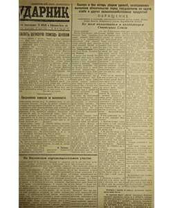 Ударник №107 от 29.07.1945