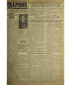 Ударник №121 от 29.08.1945