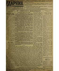 Ударник №17 от 30.01.1945