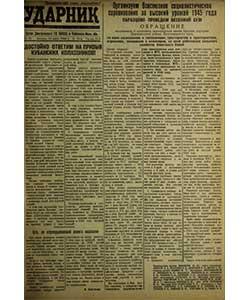 Ударник №51 от 30.03.1945
