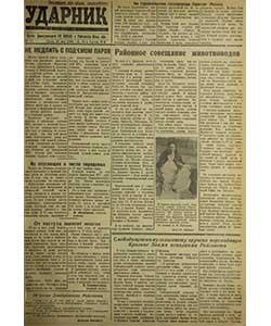Ударник №81 от 30.05.1945