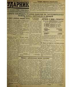 Ударник №135 от 30.09.1945