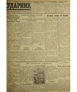 Ударник №163 от 30.11.1945