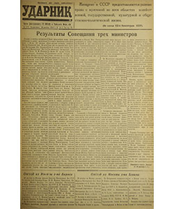 Ударник №177 от 30.12.1945