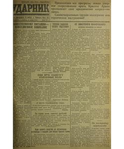 Ударник №26 от 31.01.1942