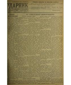 Ударник №75 от 31.03.1942