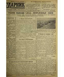 Ударник №122 от 31.08.1945