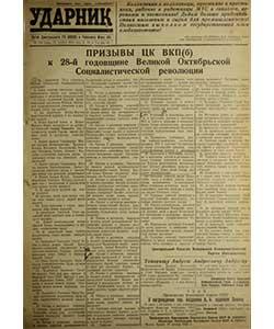 Ударник №148 от 31.10.1945