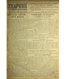 Ударник 05.01.1940