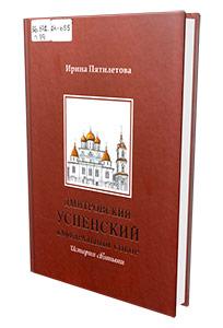 Пятилетова И.В. Дмитровский Успенский кафедральный собор