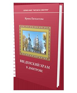 Введенский храм в Дмитрове