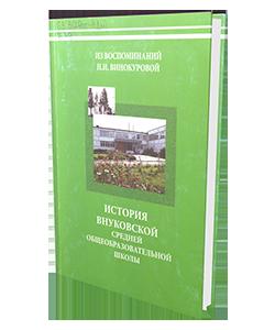 История Внуковской средней общеобразовательной школы