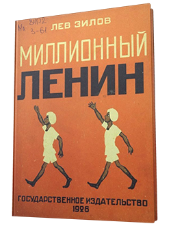 Миллионный Ленин