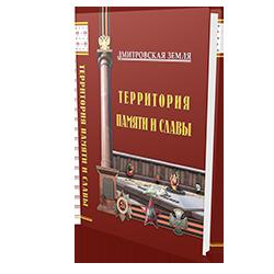 Аркадий Зюзин «Территория памяти и славы»